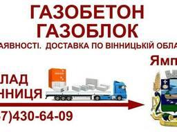 Газобетон газоблок - Доставка в Ямпіль та Ямпільський район