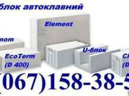 Газоблок белый автоклавный АЕРОК обухов березань Бровари