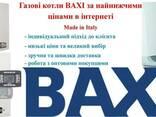 Газовые котлы BAXI (Италия) - фото 1