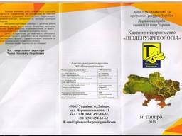 Геологічні, гідрогеологічні та екологічні дослідження