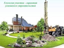 Изыскания для Строительства Частного Дома, Коттеджа.