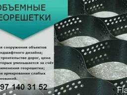 Георешетка объемная 30/20