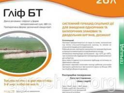 Гербицид Глиф Бт ( соль глифосата 480 г/л) 20 л.