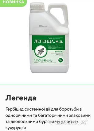 Гербицид Легенда , гербіцид на кукурузу