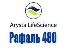 Гербицид Рафаль 480 (Arysta Life Science)