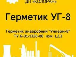 Герметик Унігерм-8, УГ-8