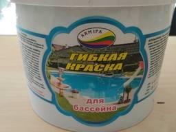 """Гибкая краска для бассейна """"Акмира"""""""