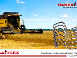 Гидравлические шланги для сельхозтехники