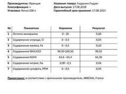Гидразин гидрат - фото 1