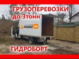 Гидроборт Грузоперевозки Харьков. Грузовое такси