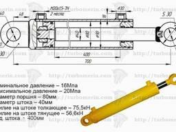 Гидроцилиндр 80-40-400 КУН ПКУ-0,8 СНУ-550