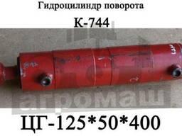 Гидроцилиндр К-744 ЦГ-125х50х400 поворота (круглый)