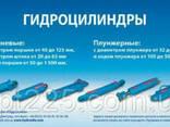 Гидроцилиндр МС 125/50х500-3.11(905) - photo 1