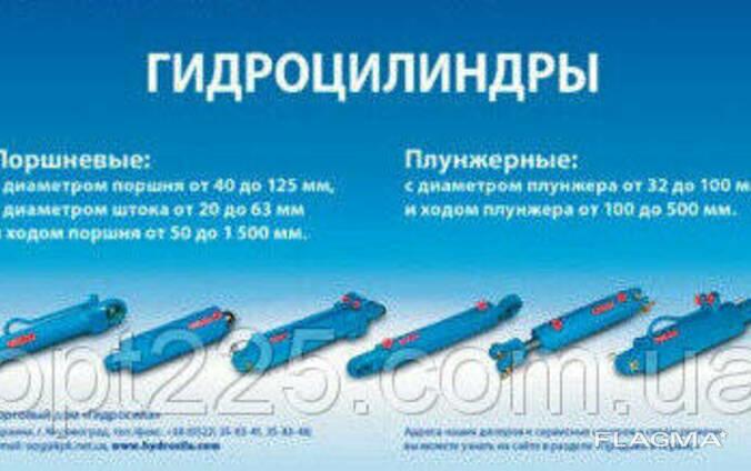 Гидроцилиндр МС 125/63х400-4.11 (1040)