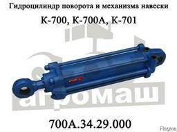 Гидроцилиндр поворота 700А.34.29.000 со шпильками