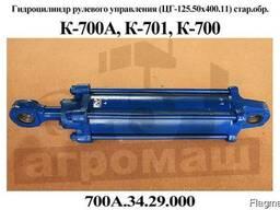 Гидроцилиндр поворота К-700 (700.34.29.000.1) ГЦ125.50х400.1