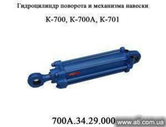 Гидроцилиндры К700 поворотные 700А.34.29.000