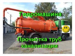 Гидродинамическая прочистка канализации, труб