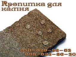 Гидрофобизатор для камня, пропитка с эффектом мокрого камня