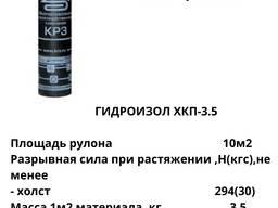 Гидроизол ХПП-2. 5