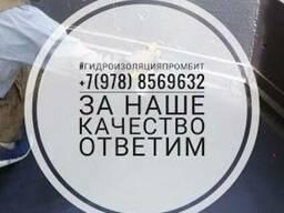Гидроизоляция кровли фундамента Симферополь и Крым