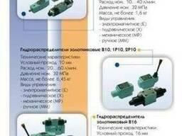 Гидрораспределители 1РЕ6 с 1 э/м