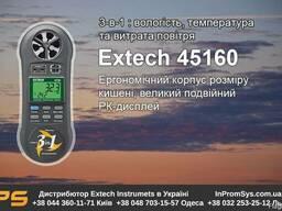 Гигротермоанемометр Extech 45160