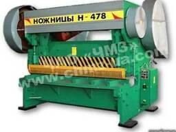 Гильотина до 16 мм мод. Н-478 (16х2200)