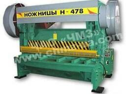 Гильотина для металла до 20 мм Н-478-01 (20х2200)