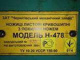 Гильотина НК3418, НД3318Г, Н-478 - фото 5