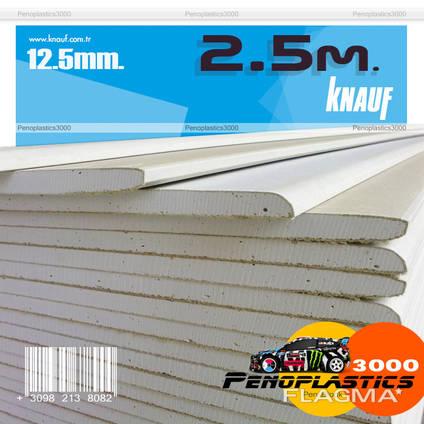 Гипсокартон Knauf стеновой 12.5 мм. (1.20 х 2.50)