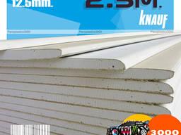 Гипсокартон Knauf стеновой 12. 5 мм. (1. 20 х 2. 50)