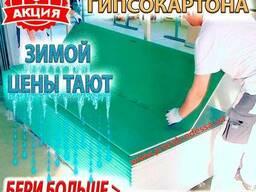Гипсокартон Knauf влагостойкий (1. 2*2 метра)*12. 5мм
