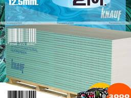 Гипсокартон Knauf влагостойкий 12, 5 мм (1. 20 х 2. 00)