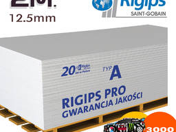 Гипсокартон стеновой Rigips 12. 5 мм (1. 20 х 2. 00m. )(PL)