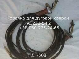 Горелка для дуговой сварки А1231-5-Г2