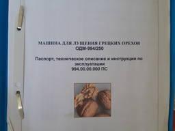 Горіхокол ОДМ-994/250