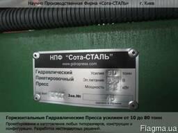 Горизонтальный Гидравлический пресс для макулатуры ПЭТ бутыл - photo 4