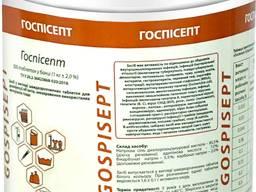 Госпісепт (300 таблеток) 1кг