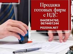 Готові фірми продаж. ТОВ з ПДВ і ліцензією Київ.