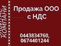 Готові фірми продаж в Києві. Продаж ТОВ з ПДВ Київ.
