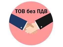 Готовые фирмы ООО без НДС (ТОВ без ПДВ) без деятельности, с деятельностью