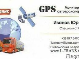 GPS наблюдение
