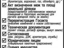 Градостроительное обоснование (градобоснование) Харьков