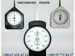 Граммометр (динамометр) Г, ГРМ, ГМ и др. :