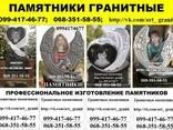 Гранитные памятники Украина - фото 5
