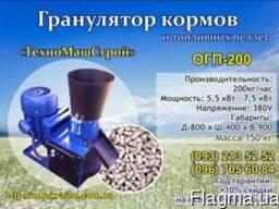Гранулятор ОГП — 200