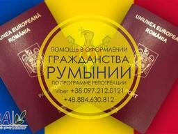 Гражданство Румынии для всех