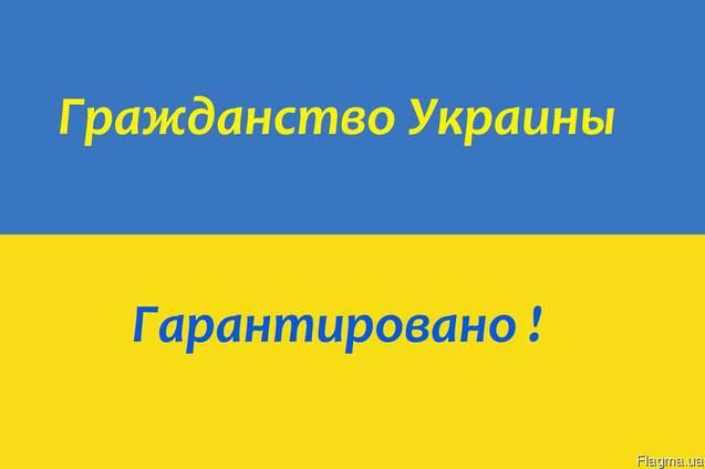 Гражданство Украины для Инвестора (!) Украинский паспорт