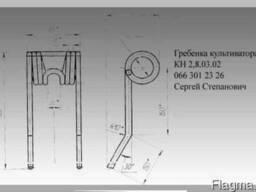 Гребенка культиватора КН 2, 8. 03. 02